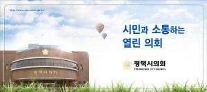 [AD]평택시의회