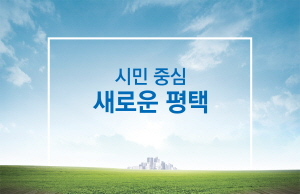 [AD]평택시청