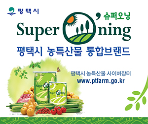 [AD]평택시 농특산물 통합브랜드 슈퍼오닝