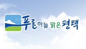 [AD]푸른하늘 맑은 평택
