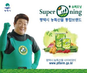 [AD]2020 슈퍼오닝