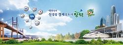 [AD]대한민국 신성장 경제신도시 평택