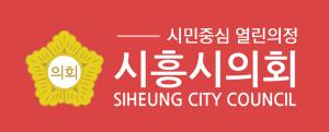 [AD]시민중심 열린의정 제8대 시흥시의회