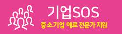 [AD]성남산업진흥재단 기업SOS