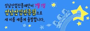 [AD]성남산업진흥원 새이름 새출발