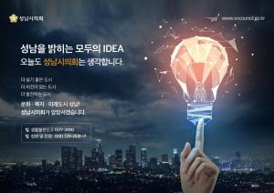 [AD]성남시의회 2019로컬푸드