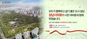 [AD]성남시의회