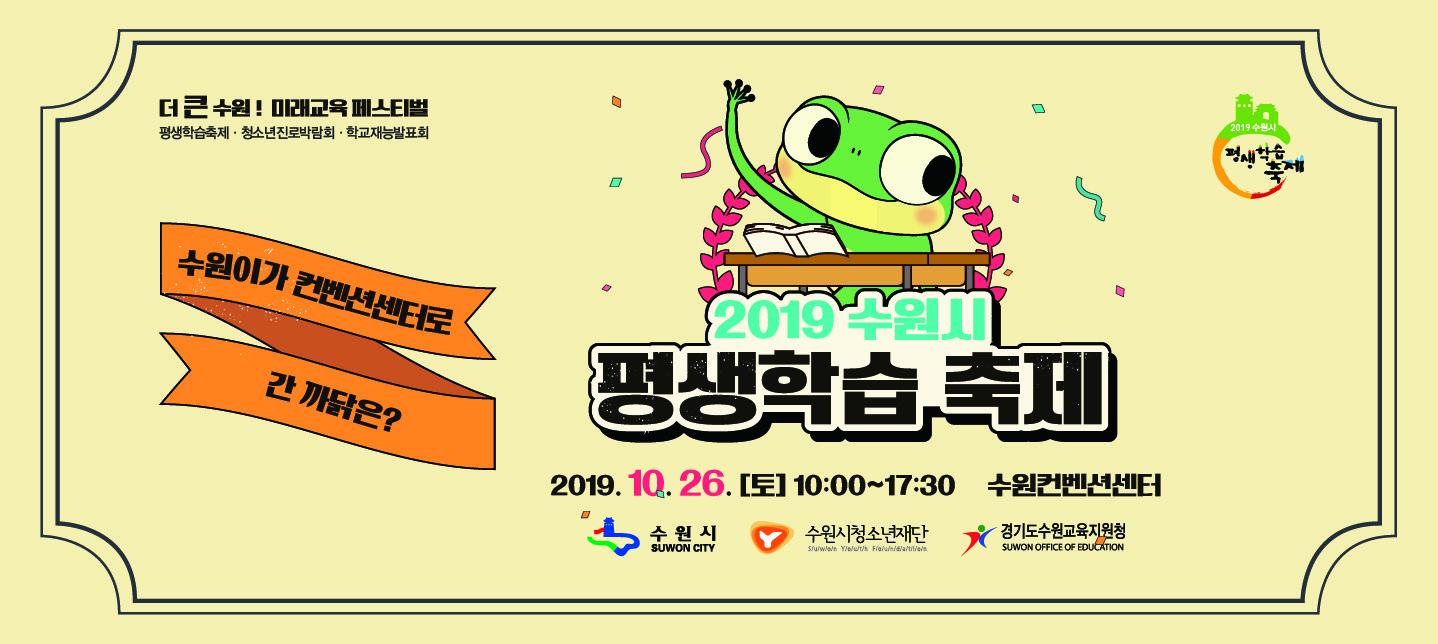 [AD]2019 수원시 평생학습축제