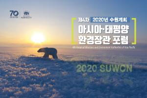 [AD]제4차 아시아 태평양 환경장관 포럼