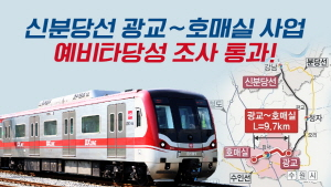 [AD]신분당선 광교~호매실연장 예비타당성 조사 통과