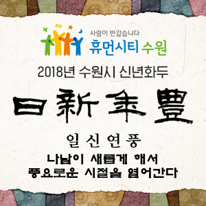 [AD]2018 신년화두-일신연풍
