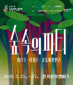 [AD]수원연극축제 숲속의 파티