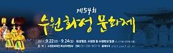 [AD]수원문화재단 수원화성문화재
