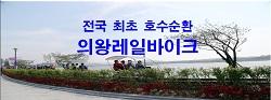 [AD]전국 최초 호수순환 의왕레일바이크