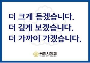 [AD]용인시의회