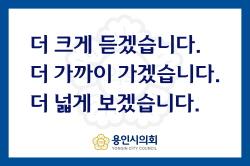 [AD]용인시의회 슬로건