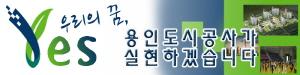 [AD]용인도시공사