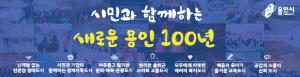 [AD]용인시청 민선7기 1주년