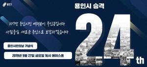 [AD]용인시 시승격 24주년