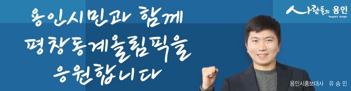 [AD]평창올림픽응원