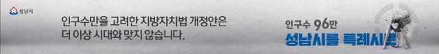 [AD]성남시청