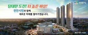 [AD]담대한 도전 더 높은 비상_동남구청개청