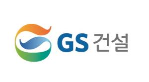 [AD]GS건설