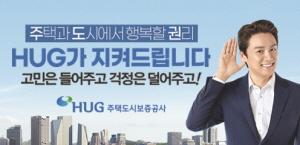 [AD]한국주택도시공사(HUG)
