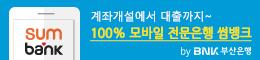 [AD]부산은행