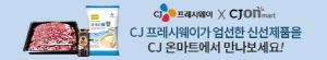 [AD]CJ