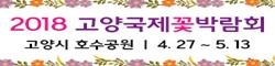 [AD]고양시 꽃박람회