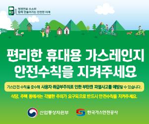 [AD]한국가스안전공사