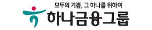 [AD]하나금융그룹