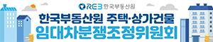 [AD]한국부동산원