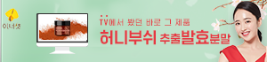[AD]휴온스