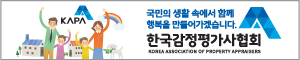 [AD]한국감정평가사협회