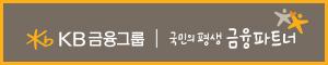 [AD]KB국민지주
