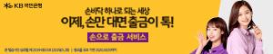 [AD]국민은행