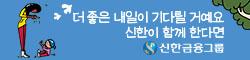 [AD]신한은행