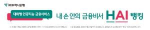 [AD]하나은행