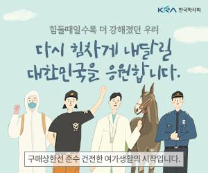[AD]한국마사회