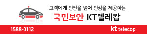 [AD]KT텔레캅