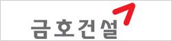 [AD]금호건설 배너