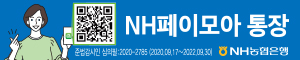 [AD]NH농협은행