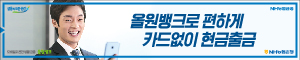 [AD]농협은행