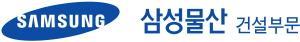 [AD]삼성물산