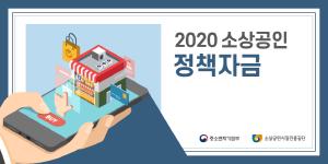 [AD]소상공인시장진흥공단