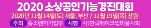 [AD]한국메이크업미용사회