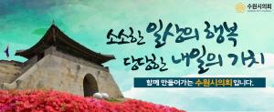 [AD]수원시의회