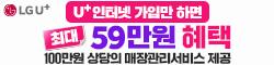 [AD]LG유플러스